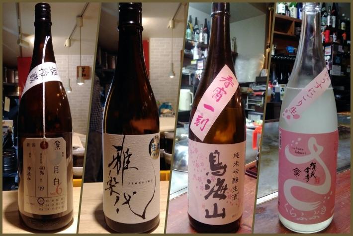 先週末に頂いた日本酒たち