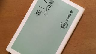 北一輝 朝日選書 (278) / 渡辺 京二