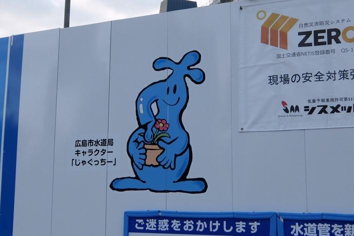 広島市水道局のじゃぐっちー