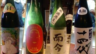 週末に頂いた日本酒たち
