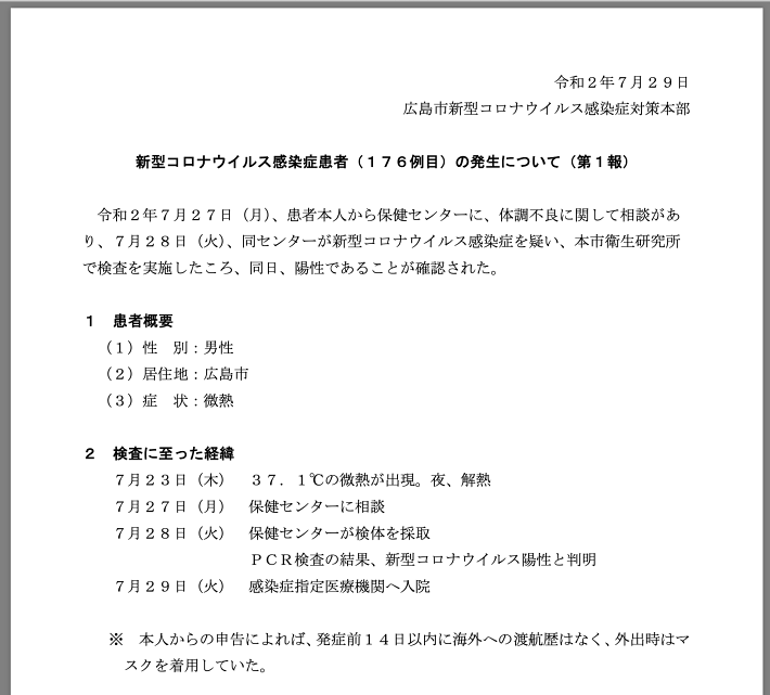 COVID-19 広島市感染者 176例目