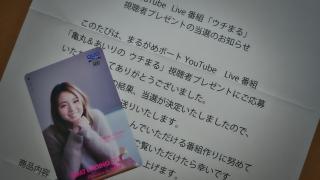 大山千広選手のQUOカード