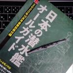丸 2020年10月号付録 日本の潜水艦オールガイド