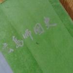 図書館で借りてきた 広島師団史