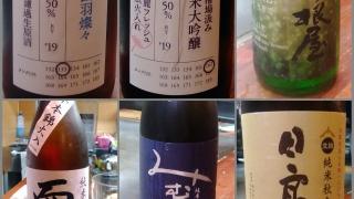頂いている日本酒たち