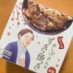 おしげさんのすき焼き 缶詰