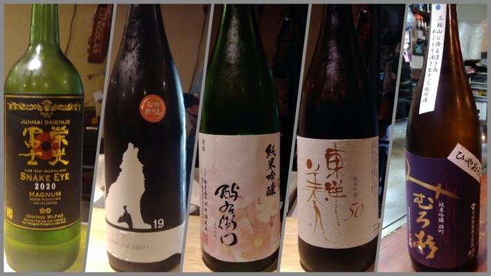 4連休から頂いた日本酒たち