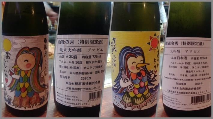 酒商山田 アマビエ