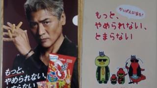 吉川晃司さんとかっぱえびせん