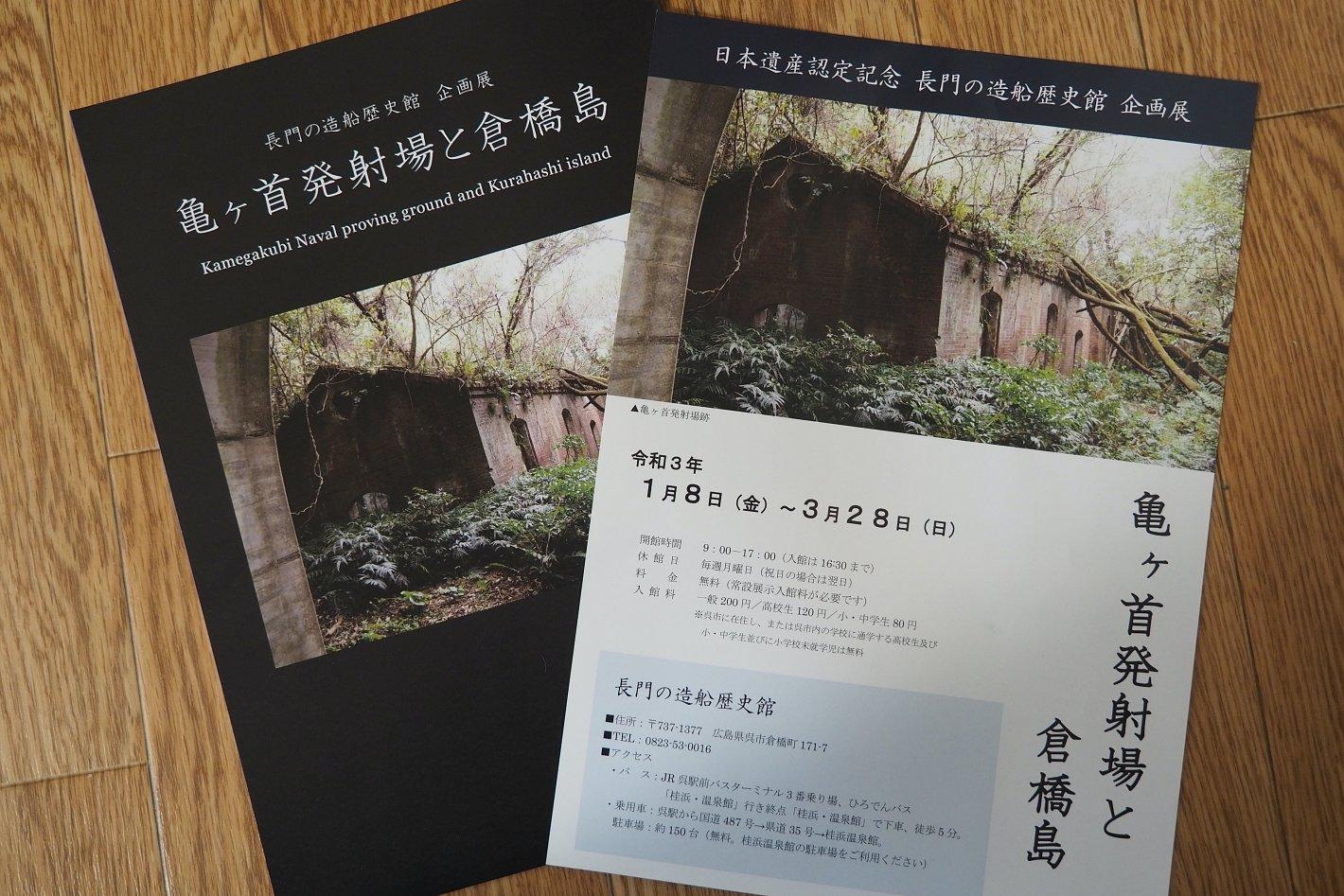 企画展 亀ヶ首発射場と倉橋島