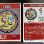 安芸高田市のマンホールカード