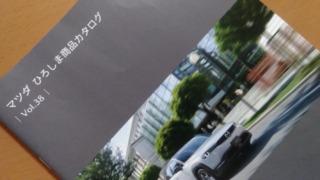ひろしま商品カタログ